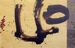 "Exposition ""Le maître calligraphe"" de l'artiste Noureddine Daifallah @ Matisse Art Gallery | Marrakesh | Marrakesh-Safi | Maroc"